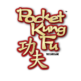 pocket_kung_fu_logo_final-01